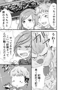 【呪術廻戦】虎杖 釘崎 【漫画】